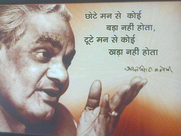 Wallpaper-Quote-by-Atal-Bihari-Vajpayee